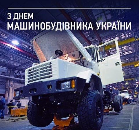 Привітання з Днем машинобудівника