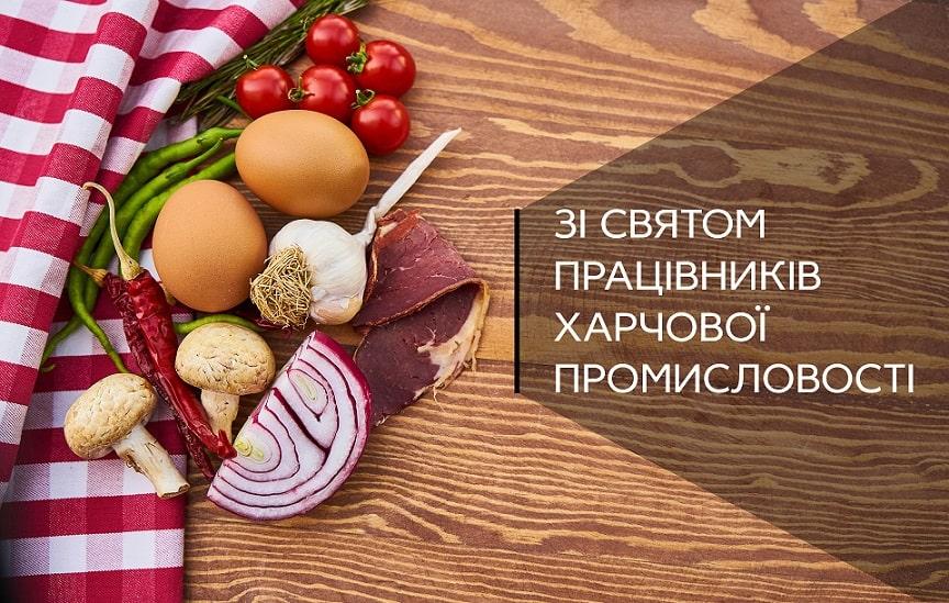 Привітання з Днем працівників харчової промисловості