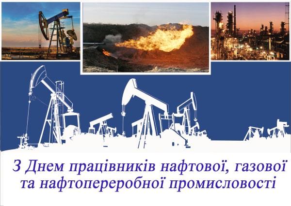 Привітання з Днем працівників нафтогазової галузі