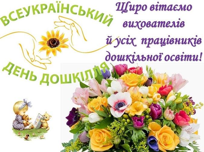 Привітання з Днем вихователя та всіх дошкільних працівників