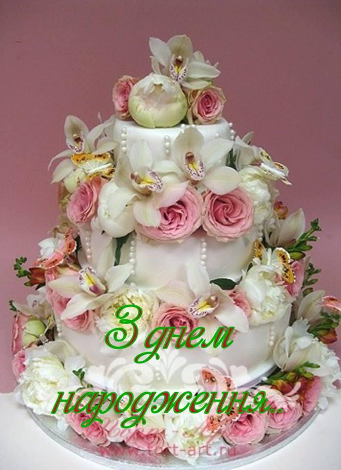 Красиві привітання з Днем народження