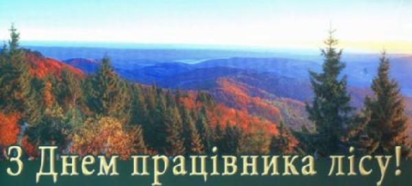 Привітання з Днем працівників лісу