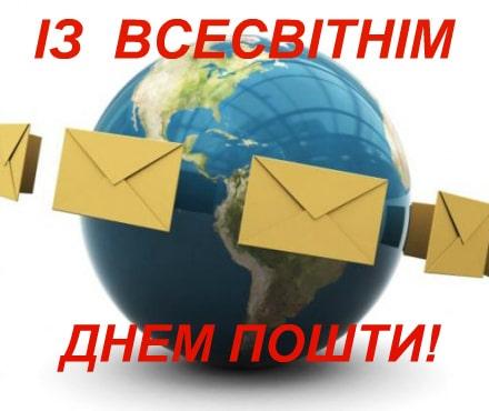 Привітання з Всесвітнім днем пошти