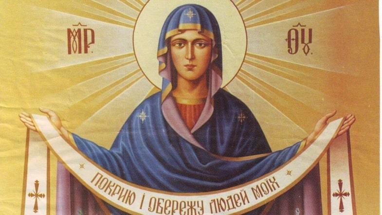 На Покрова Пресвятої Богородиці