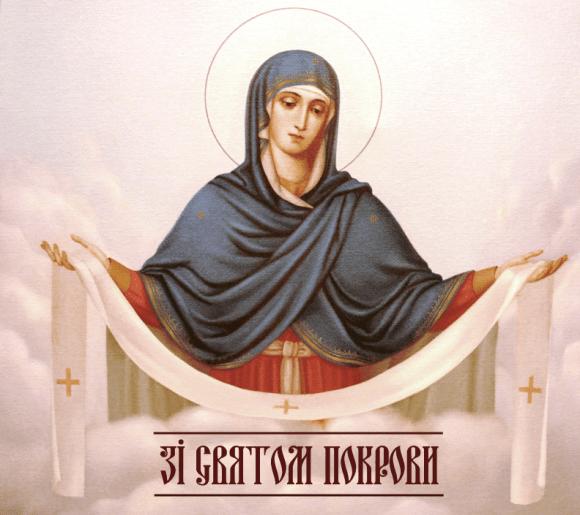 Покрова Пресвятої Богородиці. Привітання