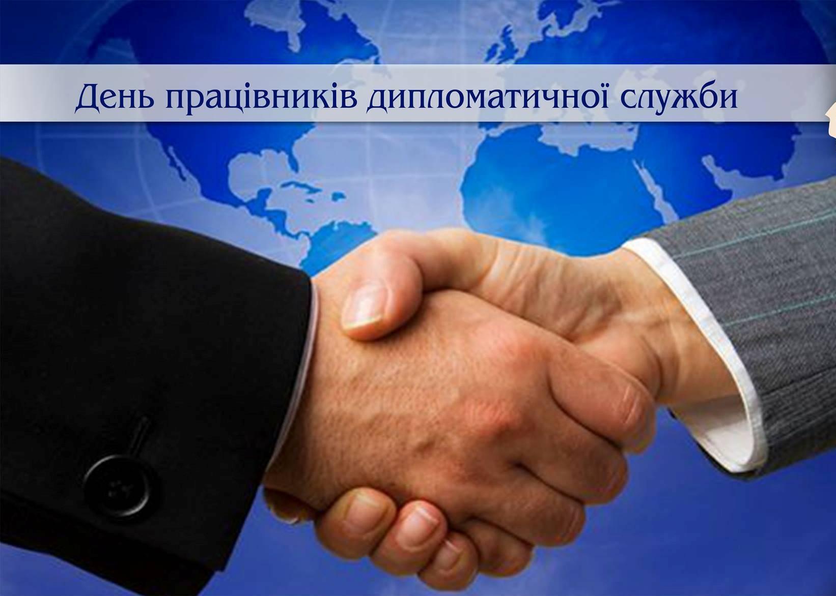 Привітання з Днем дипломатичного працівника