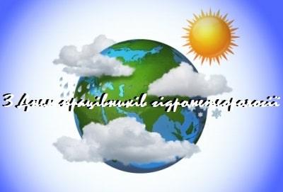 Привітання з Днем працівників гідрометеорологічної служби