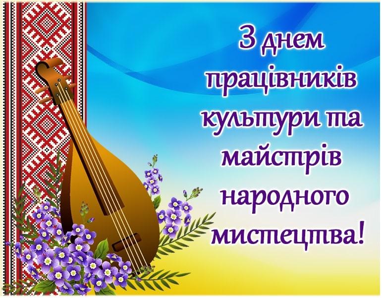 Привітання з Днем працівників культури та майстрів народного мистецтва