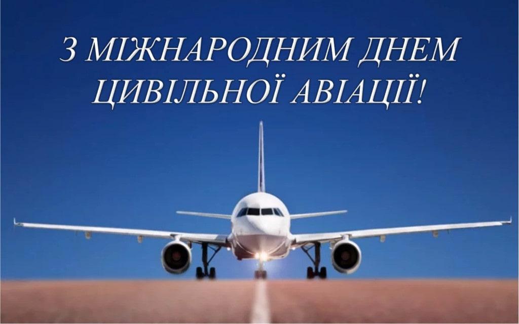 Привітання з Міжнародним Днем цивільної авіації