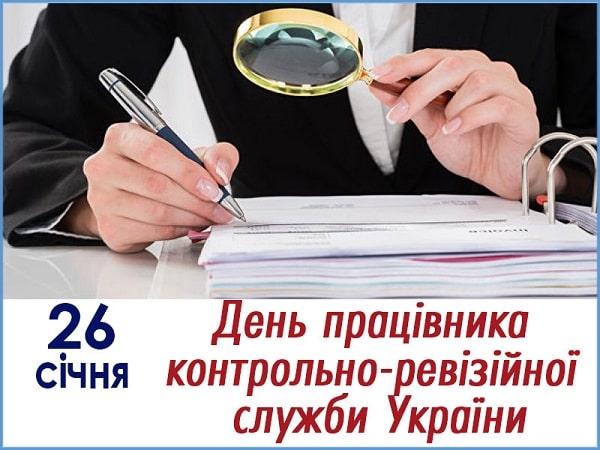 Привітання з Днем працівника контрольно-ревізійної служби України