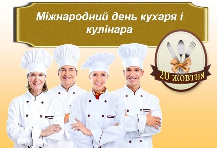 Привітання з Міжнародним днем кухаря та кулінара