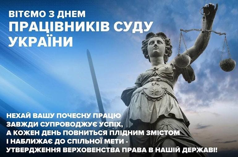 Привітання з Днем працівників суду