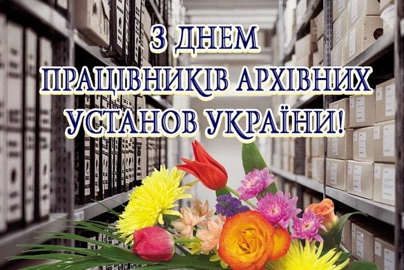 Шановні працівники архівних установ!