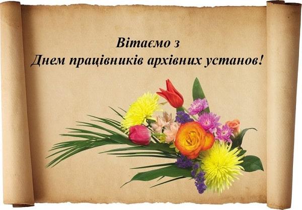 Привітання з Днем працівників архівних установ України