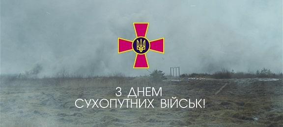 Привітання з Днем Сухопутних військ України
