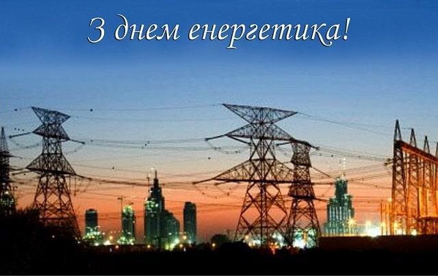 Привітання з Днем енергетика