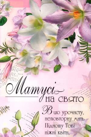 Привітання мамі з Днем народження у віршах