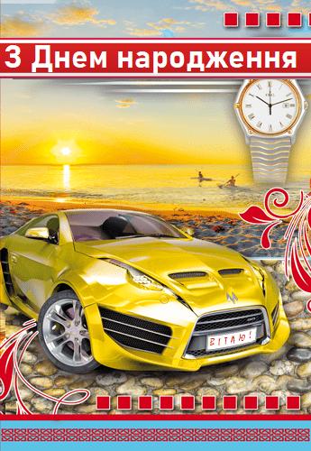 Привітання автомеханіку з Днем народження