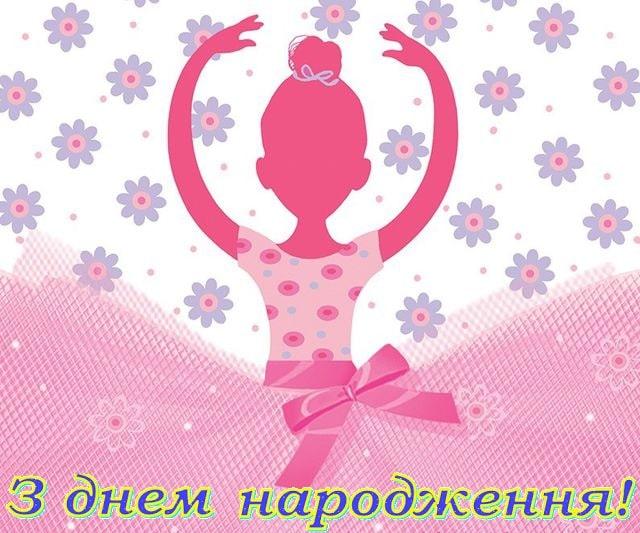 Привітання з Днем народження балерині