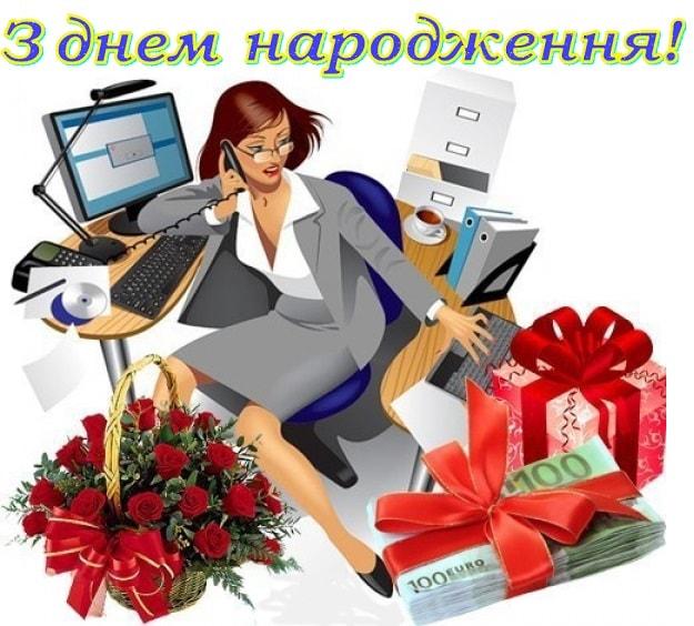 Привітання з Днем народження бухгалтеру