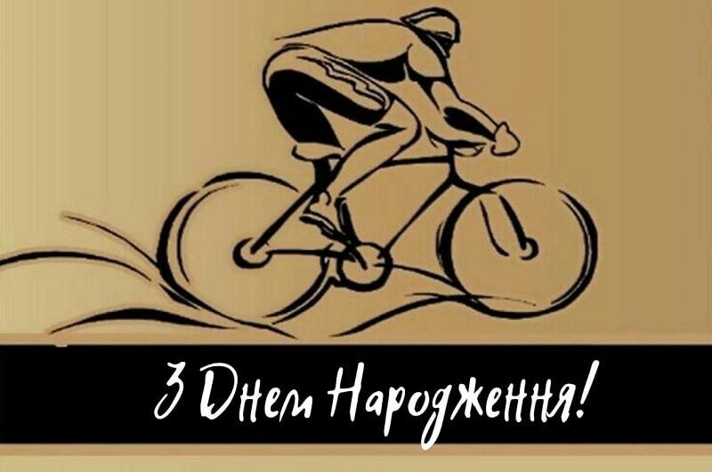 Привітання з Днем народження велосипедисту