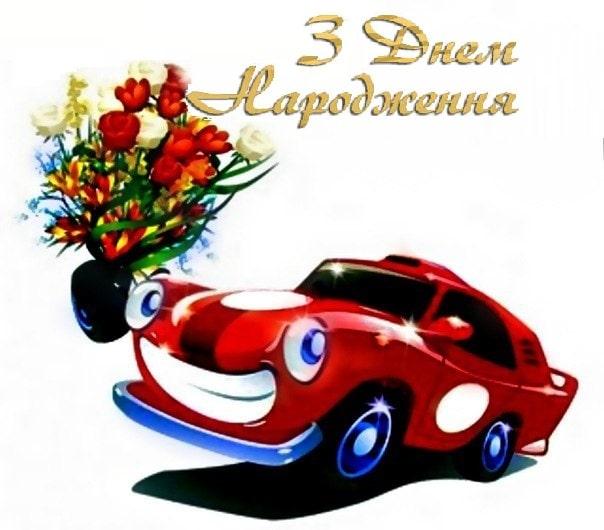 Привітання з Днем народження водієві, автолюбителю
