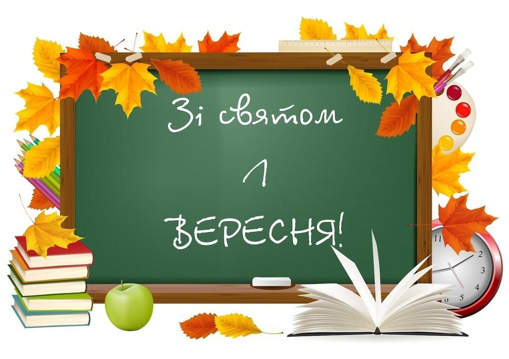 Вірші на 1 вересня — День знань