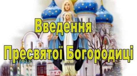 Привітання та побажання на Введення до храму Пресвятої Богородиці своїми словами