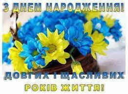 Привітання депутату з Днем народження