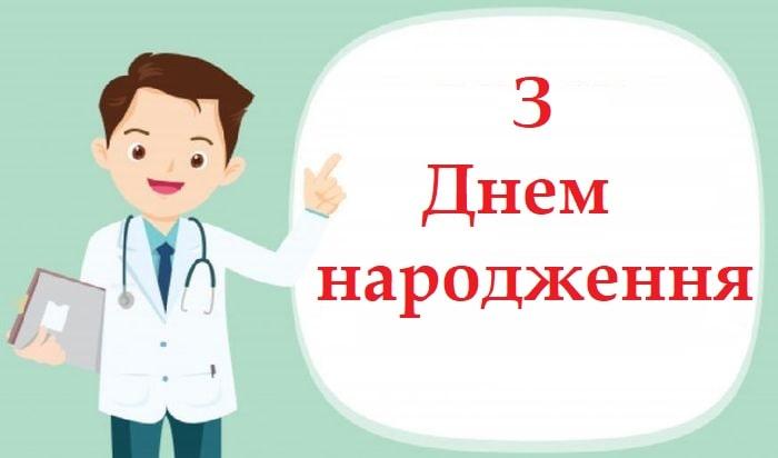 Привітання з Днем народження медика, лікаря