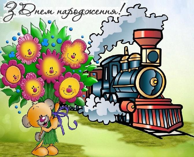Привітання з Днем народження залізничнику