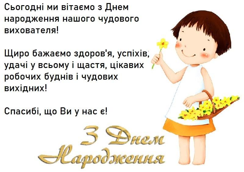 Привітання з Днем народження вихователю дитячого садка