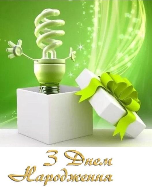 Привітання енергетику з Днем народження