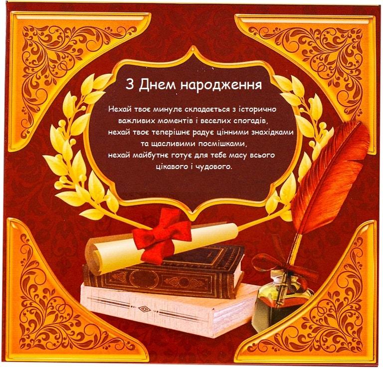 Привітання історику з Днем народження