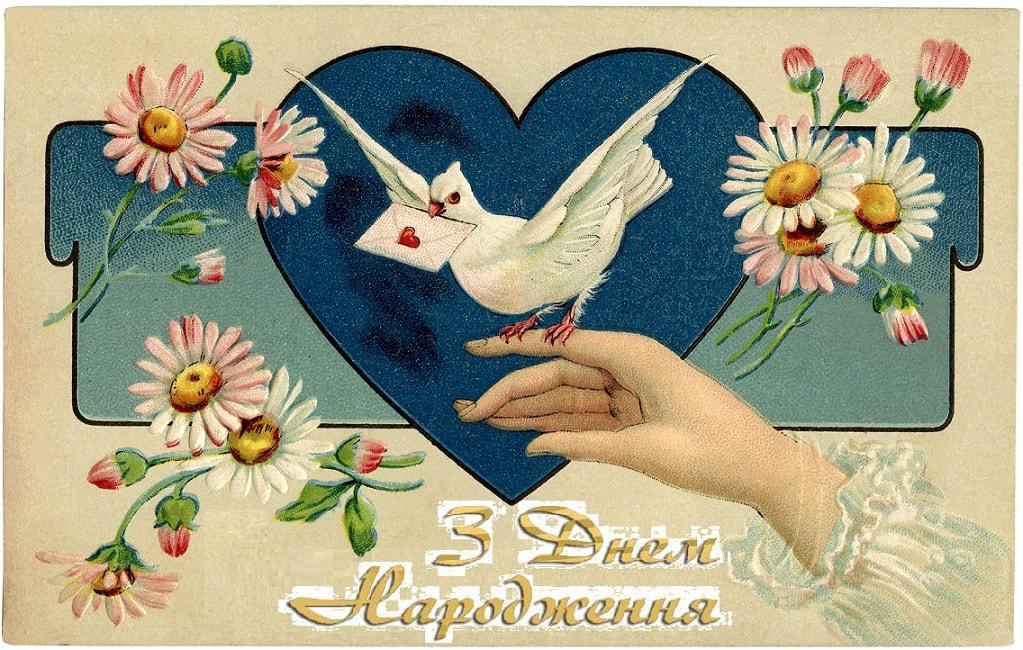 Привітання листоноші з Днем народження