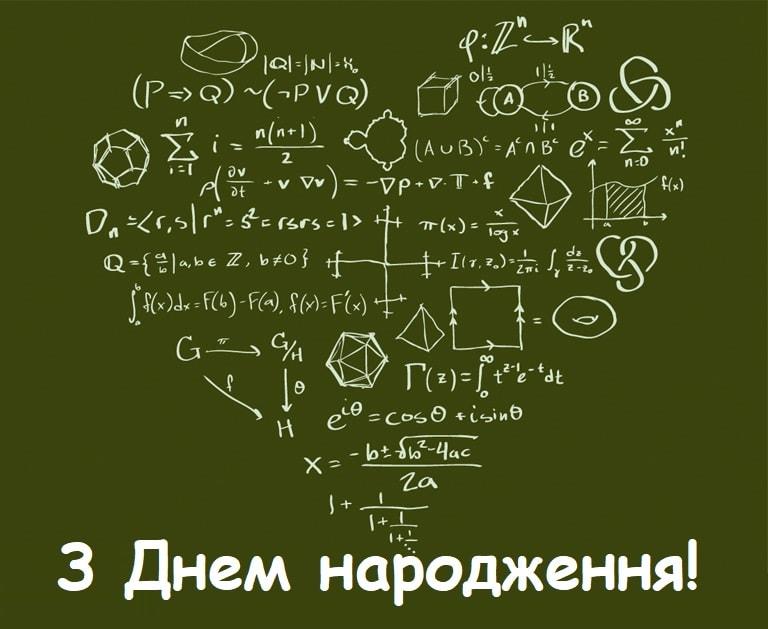 Привітання математику з Днем народження
