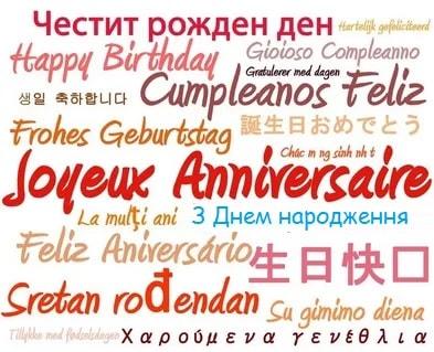 Привітання перекладачеві з Днем народження