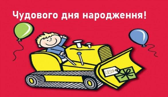 Привітання трактористу з Днем народження