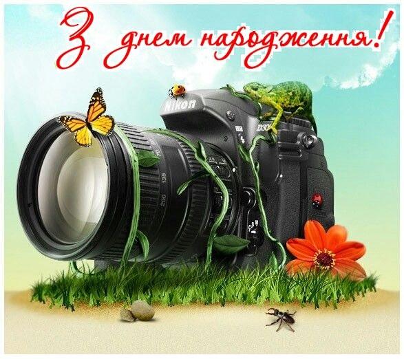 Привітання з Днем народження фотографу