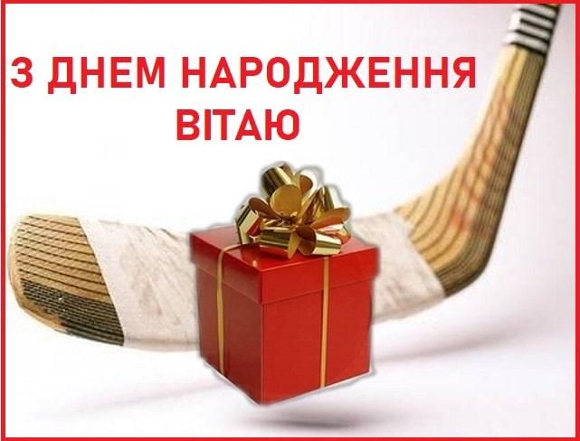 Привітання з Днем народження хокеїстові