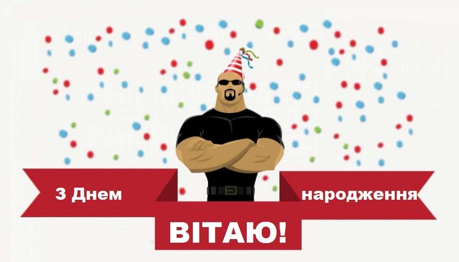 Привітання з Днем народження охоронцеві
