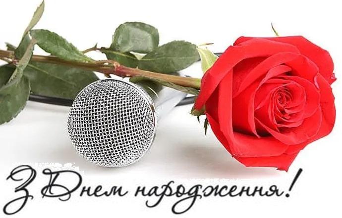 Привітання з Днем народження співакові