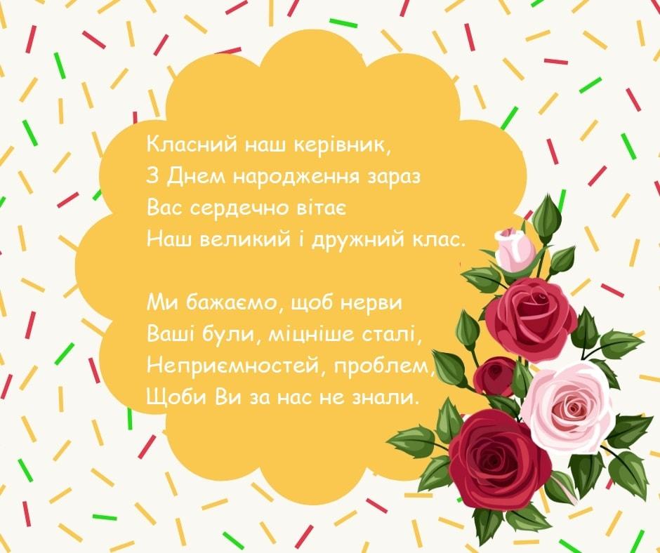 Привітання з Днем народження класному керівнику