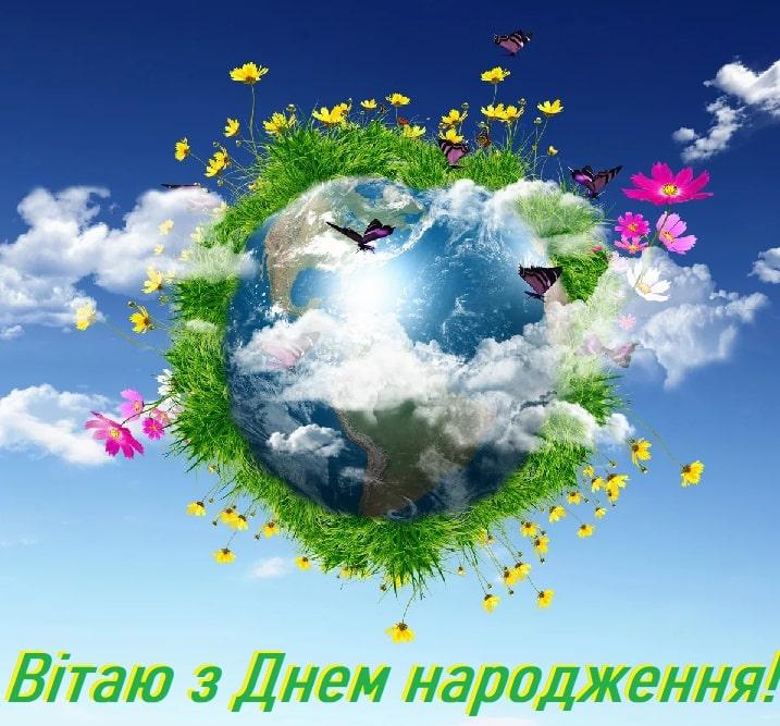 Привітання екологу з Днем народження
