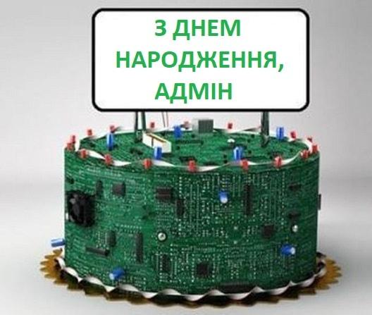 Поздоровлення системному адміністратору з Днем народження