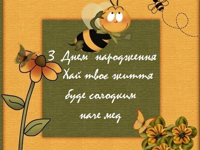 Привітання бджоляру з Днем народження