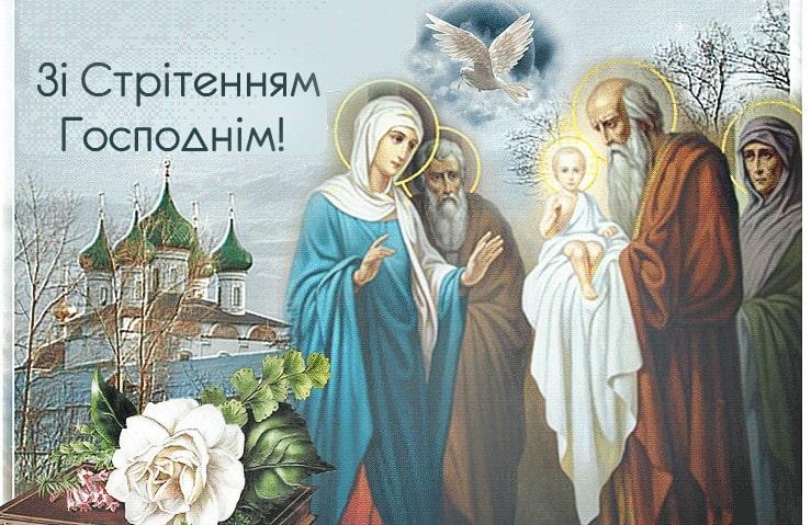 Привітання на свято Стрітення Господнє