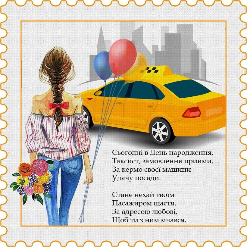 Привітання таксисту з Днем народження