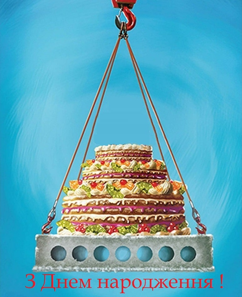 Привітання з Днем народження будівельнику