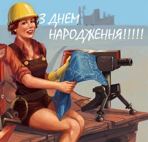 Привітання з Днем народження робітнику